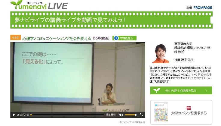 動画 講義 夢 ナビ