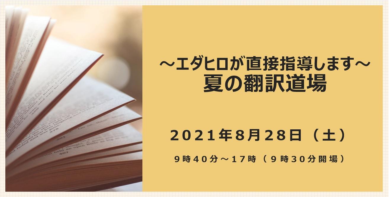 honyakudojyo_082821_081021.jpg